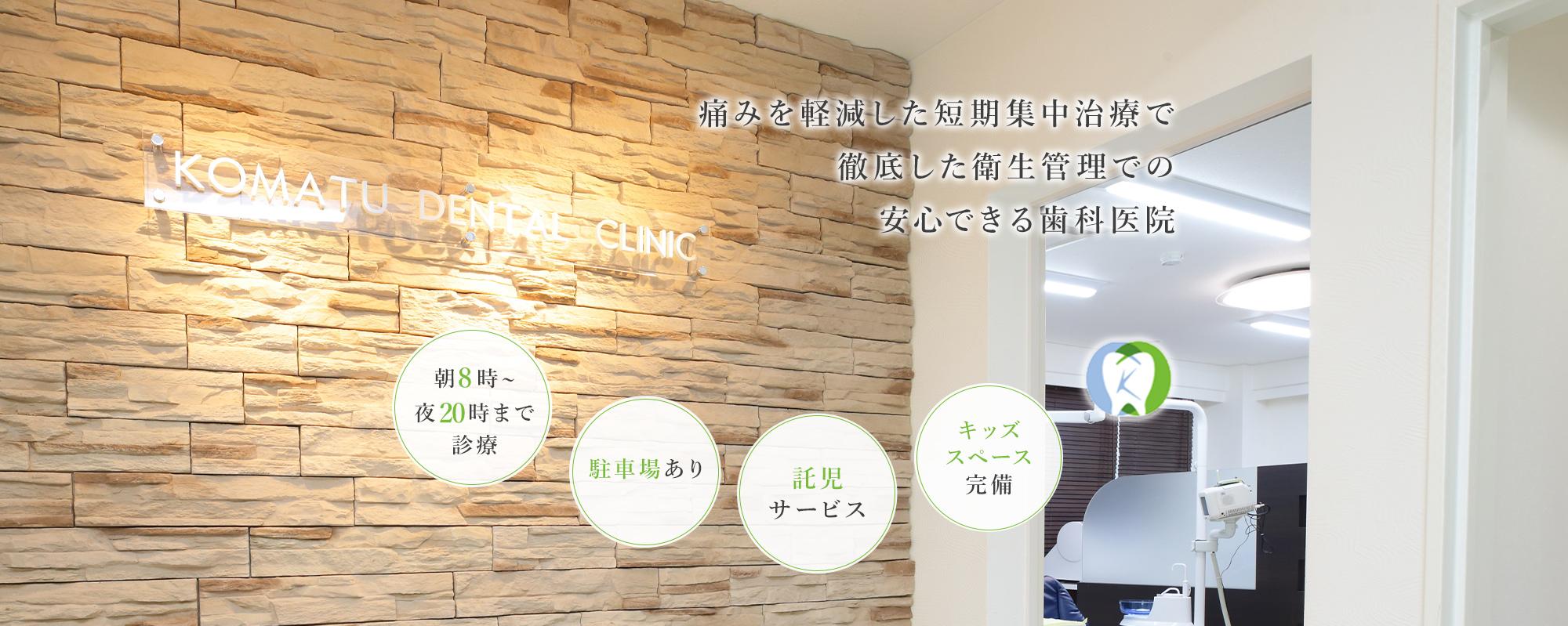 痛みを軽減した短期集中治療で徹底した衛生管理での安心できる歯科医院