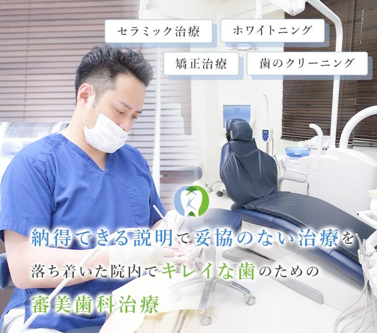 納得できる説明で妥協のない治療を 落ち着いた院内でキレイな歯のための審美歯科治療