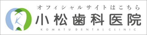 小松歯科医院オフィシャルサイト